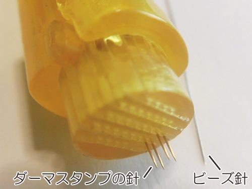 ダーマスタンプの針とビーズ針の太さを比較した写真