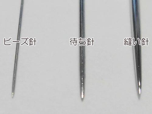 ビーズ針がまち針より細い