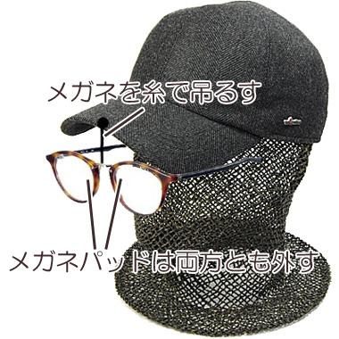 メガネを帽子から糸で吊るしている写真