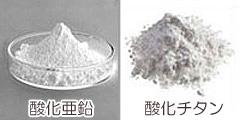 酸化亜鉛と酸化チタンの画像