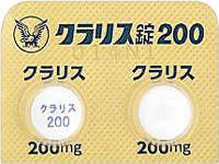 抗生物質クラリス(クラリスロマイシン)の画像