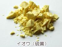 硫黄(イオウ)の画像