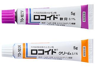 ステロイド外用薬ロコイド(ヒドロコルチゾン)