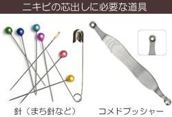 ニキビを潰す道具、針とコメドプッシャーの画像