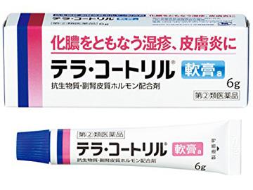 テラ・コートリル軟膏