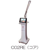 CO2RE(コア)
