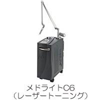 レーザートーニングの機器の写真