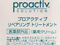 プロアクティブの成分サリチル酸